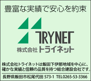 株式会社トライネット
